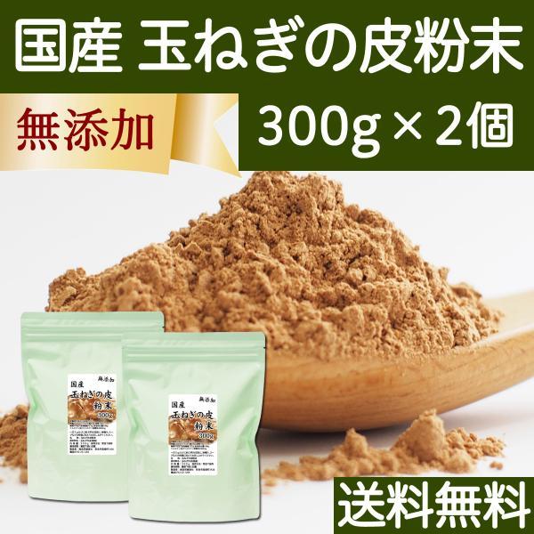 玉ねぎの皮粉末 300g×2個 玉ねぎ皮 粉末 たまねぎの皮 玉ねぎの皮茶 送料無料