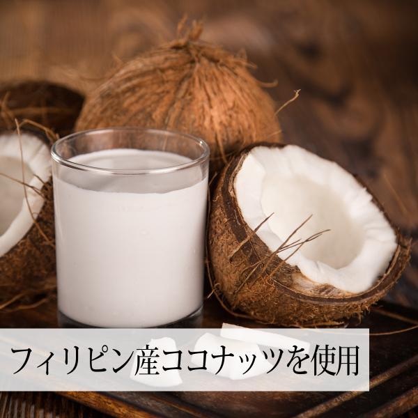 フィリピン産のココナッツを使用