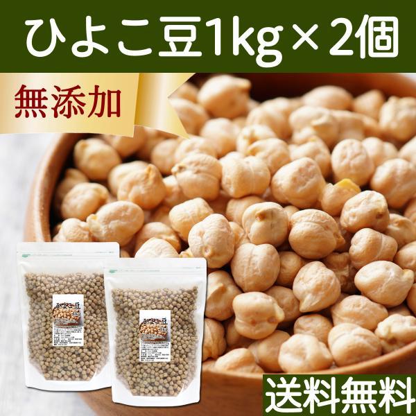 ひよこ豆1kg×2個 無添加 ヒヨコマメ ガルバンゾー エジプト豆 送料無料