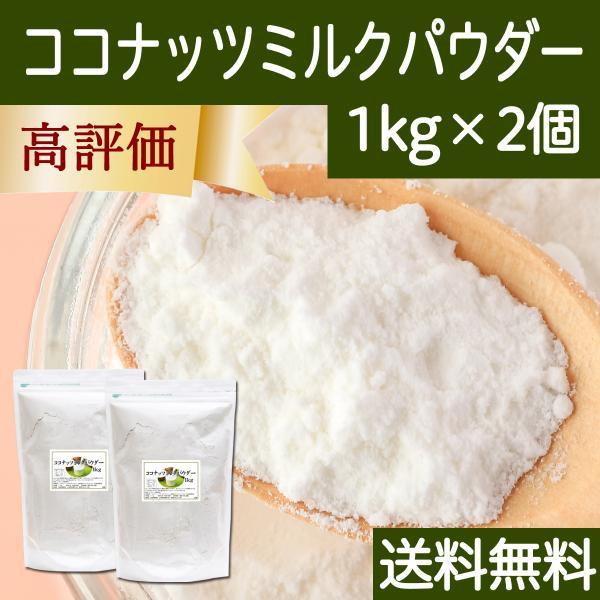 ココナッツミルクパウダー 1kg×2個 ココナッツオイル 砂糖不使用 送料無料