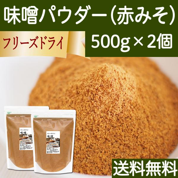 味噌パウダー 500g×2個 フリーズドライ 粉末 国産 国内製造 送料無料