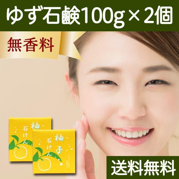 ゆず石鹸100g×2個 柚子石けん ユズ せっけん 無香料 送料無料