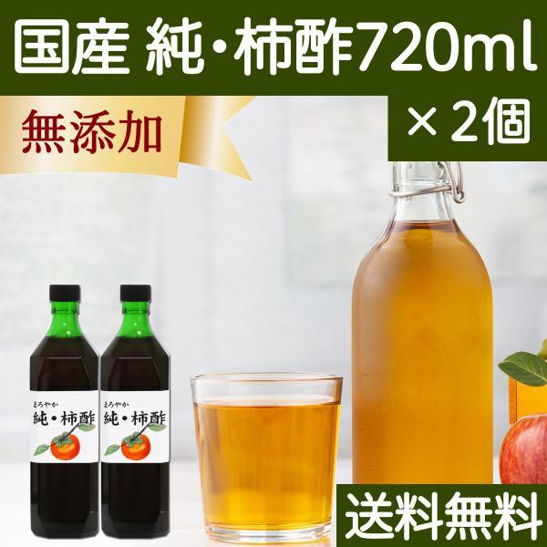 純・柿酢720ml×2個 国産 純柿酢 奈良県産 無添加 送料無料