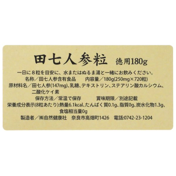 送料無料 田七人参粒・徳用180g×2個 田三七人参 人参サポニン含有|hl-labo|08