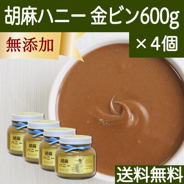 ごまハニー白ビン600g×4個 胡麻 ペースト 無添加 蜂蜜  送料無料