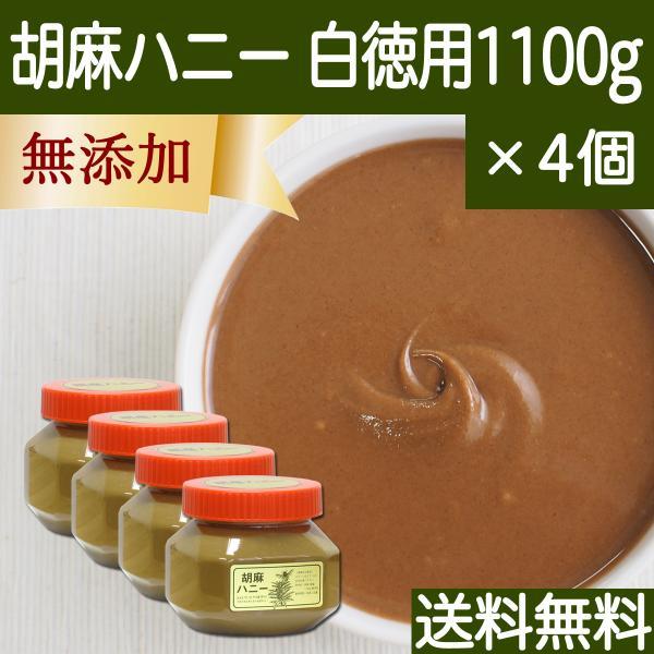 ごまハニー白徳用1100g×4個 胡麻 ペースト 無添加 蜂蜜  送料無料