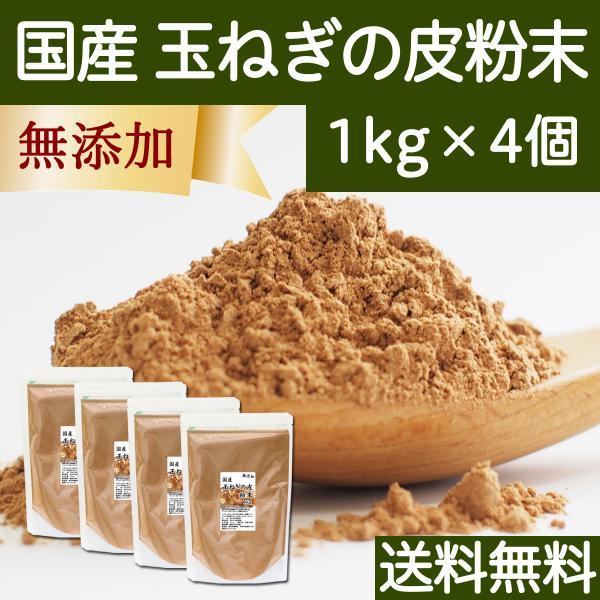 玉ねぎの皮粉末 1kg×4個 玉ねぎ皮 粉末 たまねぎの皮 玉ねぎの皮茶 送料無料
