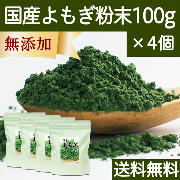 送料無料 国産よもぎ青汁粉末 100g×4個 無添加 100% 蓬 ヨモギ 茶 フレッシュ パウダー スムージー・野菜ジュースに 農薬不使用 無農薬 微粉末|hl-labo