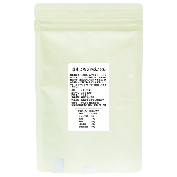 送料無料 国産よもぎ青汁粉末 100g×4個 無添加 100% 蓬 ヨモギ 茶 フレッシュ パウダー スムージー・野菜ジュースに 農薬不使用 無農薬 微粉末|hl-labo|02