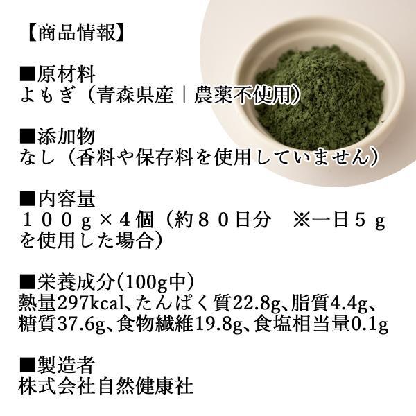 送料無料 国産よもぎ青汁粉末 100g×4個 無添加 100% 蓬 ヨモギ 茶 フレッシュ パウダー スムージー・野菜ジュースに 農薬不使用 無農薬 微粉末|hl-labo|03