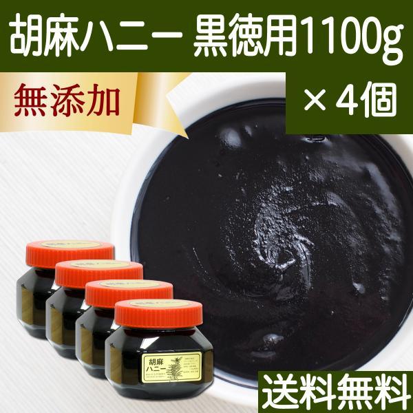 ごまハニー黒徳用1100g×4個 黒胡麻 黒ごま ペースト 無添加 蜂蜜  送料無料