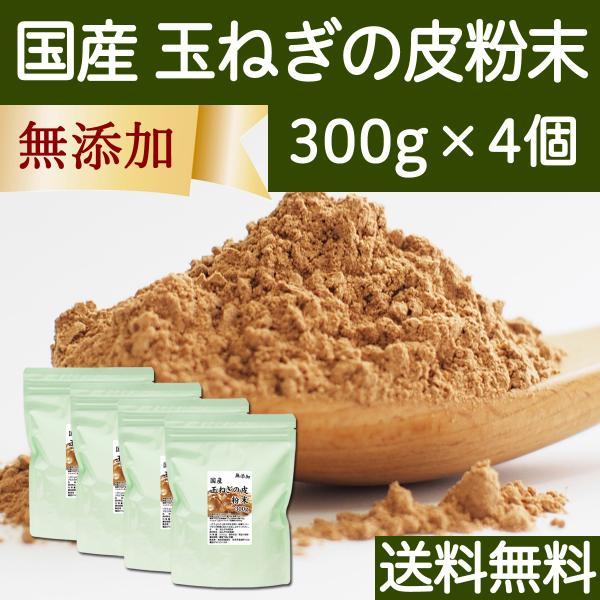 玉ねぎの皮粉末 300g×4個 玉ねぎ皮 粉末 たまねぎの皮 玉ねぎの皮茶 送料無料