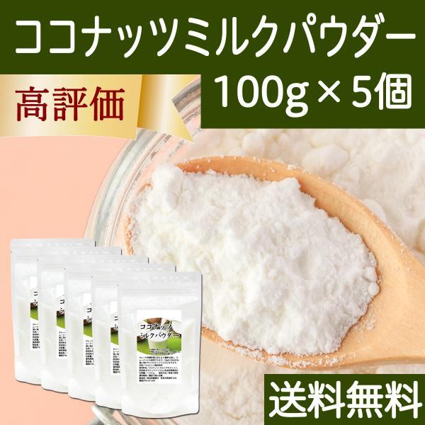 ココナッツミルクパウダー100g×5個 ココナッツオイル 砂糖不使用 送料無料