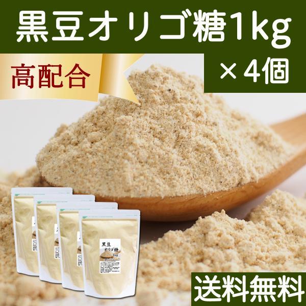 黒豆オリゴ糖1kg×4個 オリゴ糖配合 朝のリズム 整える 送料無料