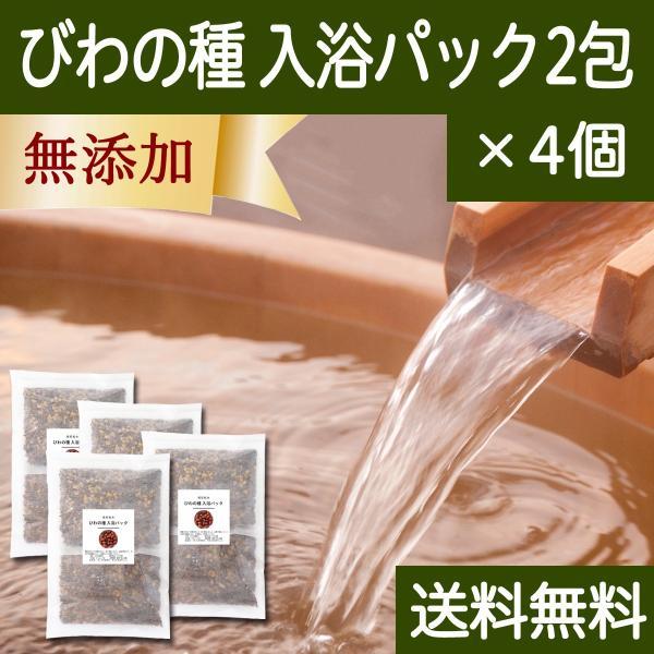 びわの種 入浴パック2包×4個 びわ種 ビワ 種 枇杷 乾燥 刻み 入浴剤 入浴 送料無料