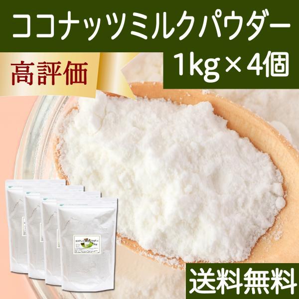 ココナッツミルクパウダー 1kg×4個 ココナッツオイル 砂糖不使用 送料無料