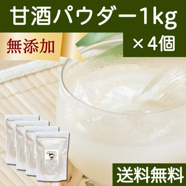 甘酒 パウダー 1kg×4個 甘酒 粉末 あま酒 あまざけ 米麹 発酵 砂糖不使用 送料無料