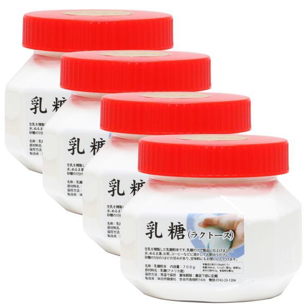 送料無料 乳糖700g×4個 純白マイクロパウダー 舌にざらつかない微粒子粉末 ラクトース 製菓に 無添加 善玉菌 増やす サプリメント hl-labo