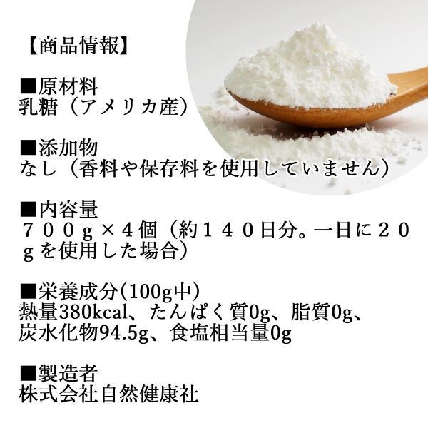 送料無料 乳糖700g×4個 純白マイクロパウダー 舌にざらつかない微粒子粉末 ラクトース 製菓に 無添加 善玉菌 増やす サプリメント hl-labo 02