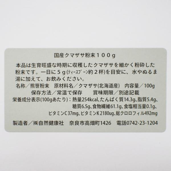 送料無料 国産クマザサ青汁粉末100g×5個 北海道産 無添加 100% 熊笹 隈笹 笹の葉 無農薬 野草酵素 ケイ素 フレッシュパウダー 野菜・フルーツスムージーに|hl-labo|03