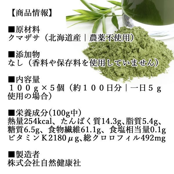 送料無料 国産クマザサ青汁粉末100g×5個 北海道産 無添加 100% 熊笹 隈笹 笹の葉 無農薬 野草酵素 ケイ素 フレッシュパウダー 野菜・フルーツスムージーに|hl-labo|04