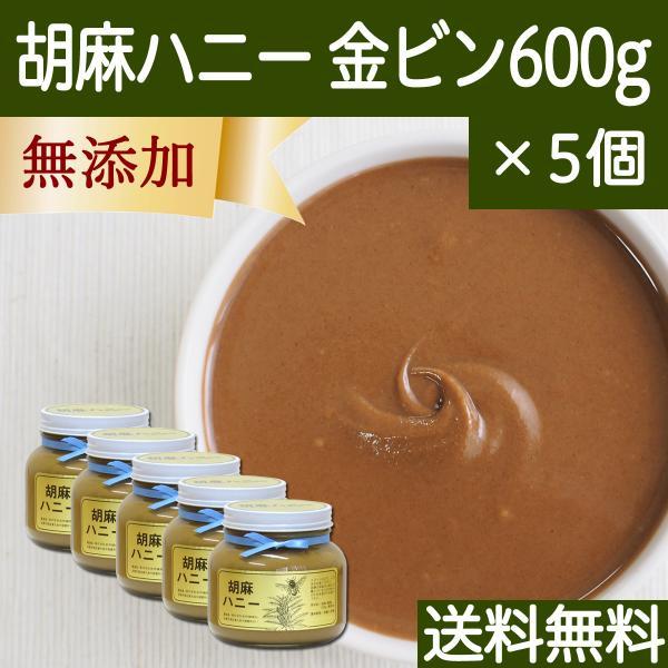 ごまハニー白ビン600g×5個 胡麻 ペースト 無添加 蜂蜜  送料無料