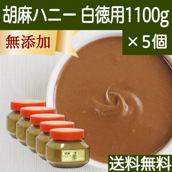ごまハニー白徳用1100g×5個 胡麻 ペースト 無添加 蜂蜜  送料無料