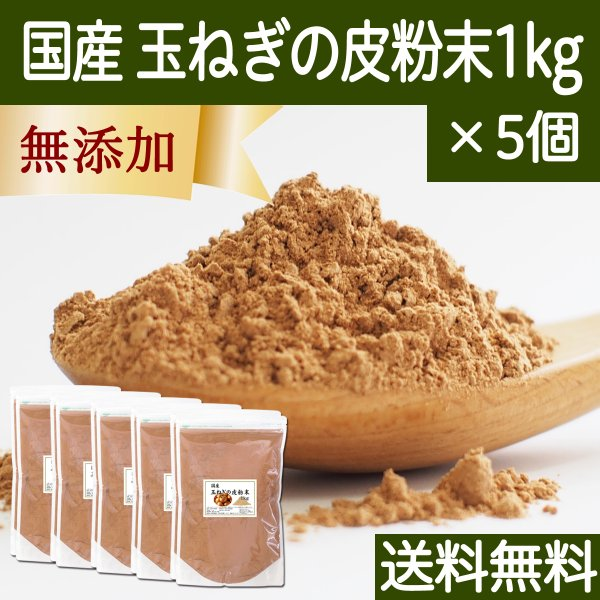 玉ねぎの皮粉末 1kg×5個 玉ねぎ皮 粉末 たまねぎの皮 玉ねぎの皮茶 送料無料