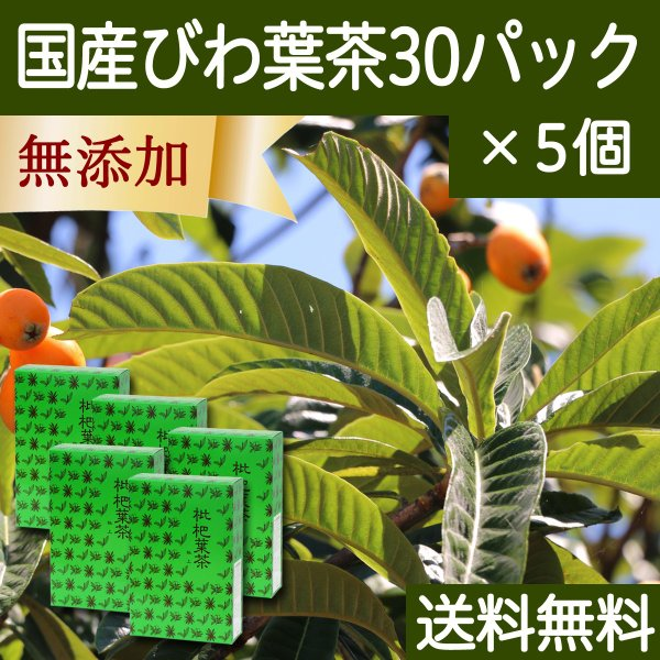 国産びわ葉茶30パック×5個 びわ茶 枇杷葉茶 ビワ葉茶 無添加 徳島県産 送料無料