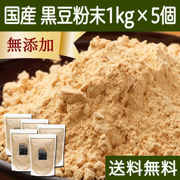 黒豆粉末 1kg×5個 黒豆きなこ 国産 きな粉 パウダー 送料無料