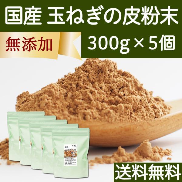 玉ねぎの皮粉末 300g×5個 玉ねぎ皮 粉末 たまねぎの皮 玉ねぎの皮茶 送料無料