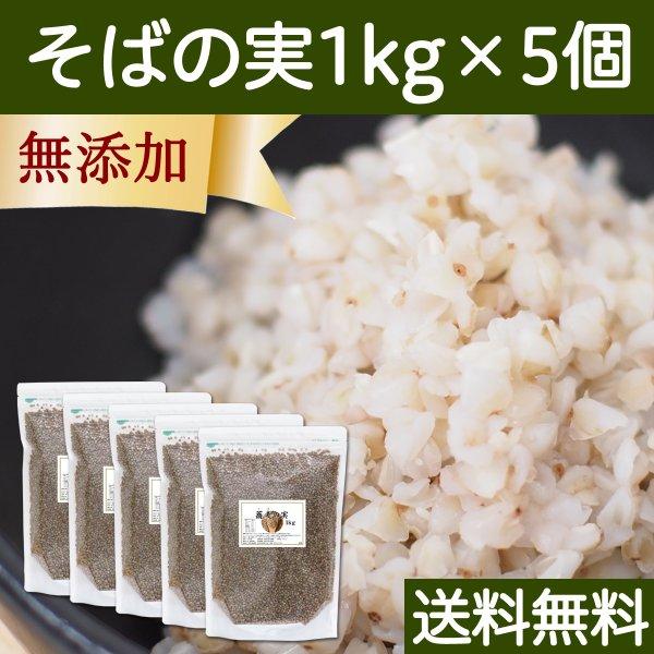 そばの実 1kg×5個 ソバ 蕎麦 無添加 スーパーフード 送料無料
