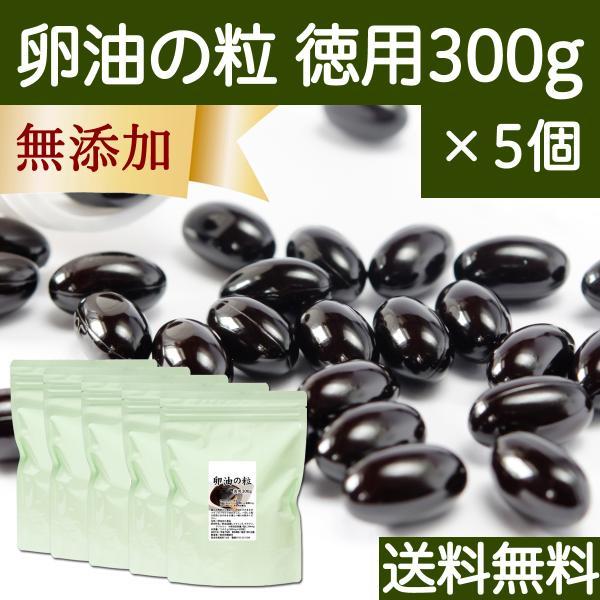 卵油の粒・徳用 300g×5個 卵油 卵黄油 サプリ サプリメント らんおう 送料無料