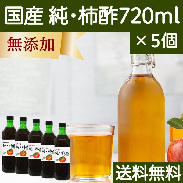 純・柿酢720ml×5個 国産 純柿酢 奈良県産 無添加 送料無料