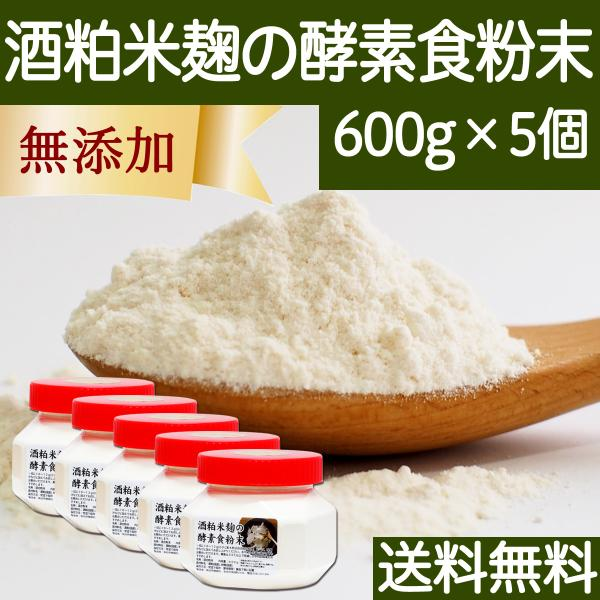 酒粕米麹の酵素食粉末 600g×5個 酒粕 米麹 酒かす 粉末 送料無料