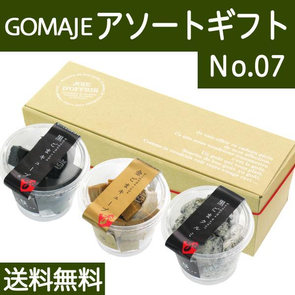 ゴマジェ アソートギフトセットNo.07(黒ごまキューブ、金ごまキューブ、黒ごまクルミ) GOMAJE 送料無料