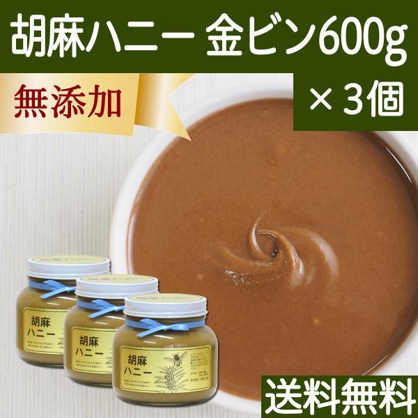 ごまハニー白ビン600g×3個 胡麻 ペースト 無添加 蜂蜜  送料無料