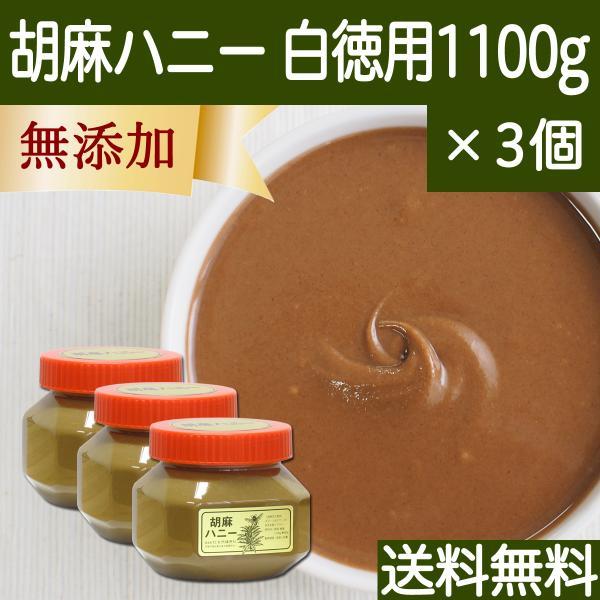 ごまハニー白徳用1100g×3個 胡麻 ペースト 無添加 蜂蜜  送料無料