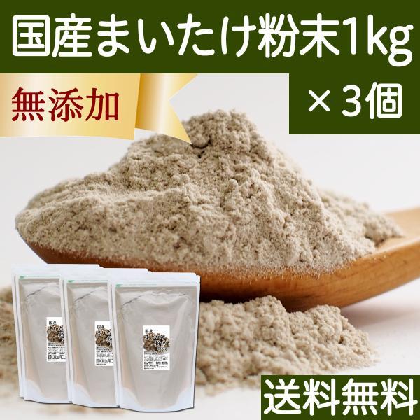 まいたけ粉末 1kg×3個 舞茸粉末 まいたけ茶 舞茸茶 無添加 100% 送料無料