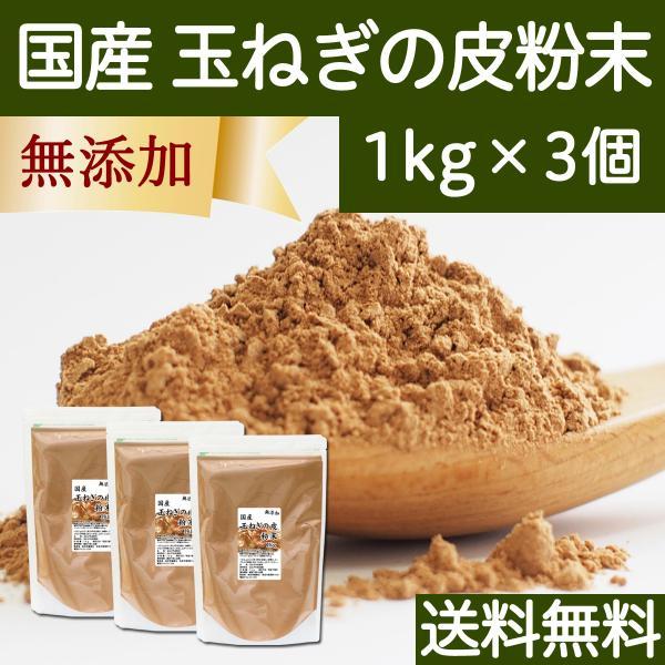 玉ねぎの皮粉末 1kg×3個 玉ねぎ皮 粉末 たまねぎの皮 玉ねぎの皮茶 送料無料