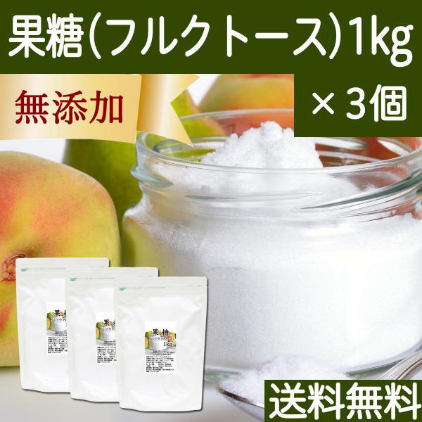 果糖 1kg×3個 フルクトース フラクトース フルーツシュガー 送料無料
