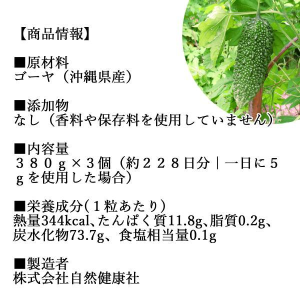 送料無料 国産ゴーヤ粉末 380g×3個 沖縄産 青汁 サプリメント 無添加 まるごと 丸ごと 100% ゴーヤー パウダー 苦瓜 にがうり ジュースに|hl-labo|03
