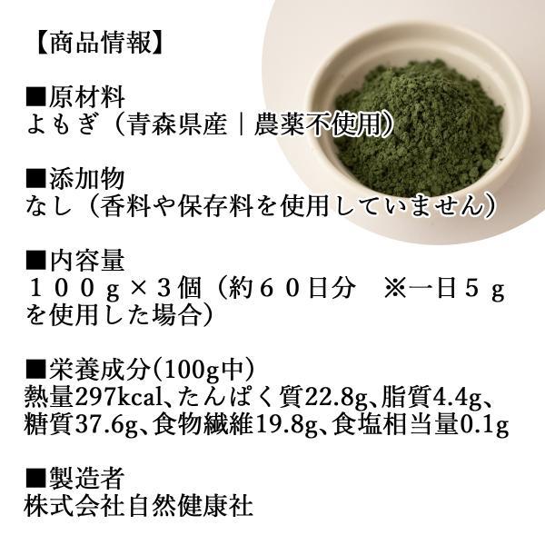 送料無料 国産よもぎ青汁粉末 100g×3個 無添加 100% 蓬 ヨモギ 茶 フレッシュ パウダー スムージー・野菜ジュースに 農薬不使用 無農薬 微粉末|hl-labo|03
