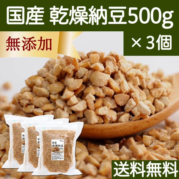 国産・乾燥納豆500g×3個 国産大豆使用 フリーズドライ製法 ふりかけ 無添加 ナットウキナーゼ 納豆菌 ポリアミン ポリポリ 安全 なっとう 送料無料|hl-labo