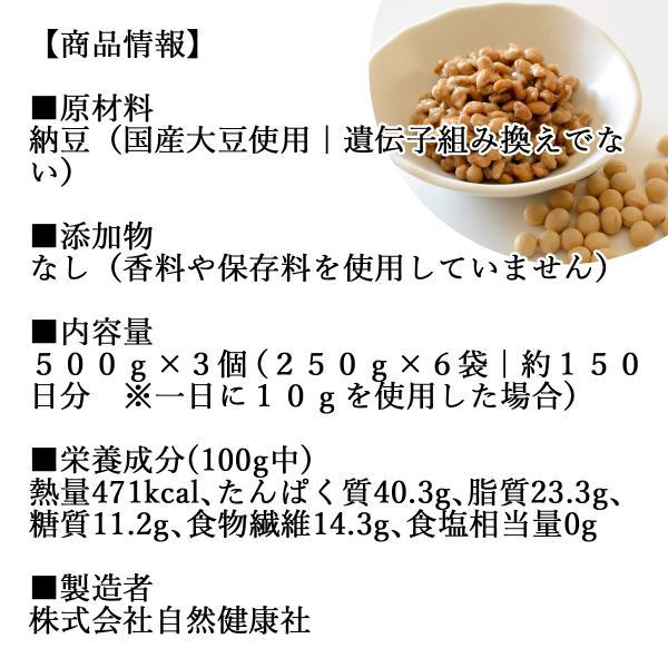 国産・乾燥納豆500g×3個 国産大豆使用 フリーズドライ製法 ふりかけ 無添加 ナットウキナーゼ 納豆菌 ポリアミン ポリポリ 安全 なっとう 送料無料|hl-labo|02