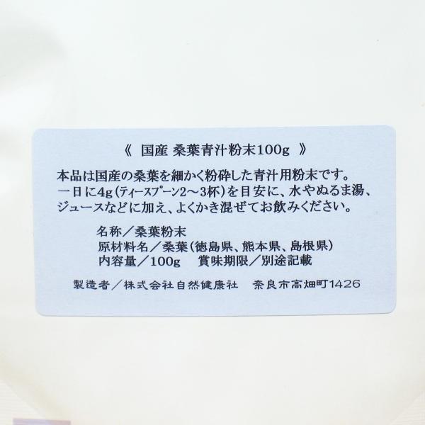 送料無料 国産・桑葉青汁粉末100g×3個 無添加 100% 青汁スムージーに 野菜不足、食物繊維不足に|hl-labo|02