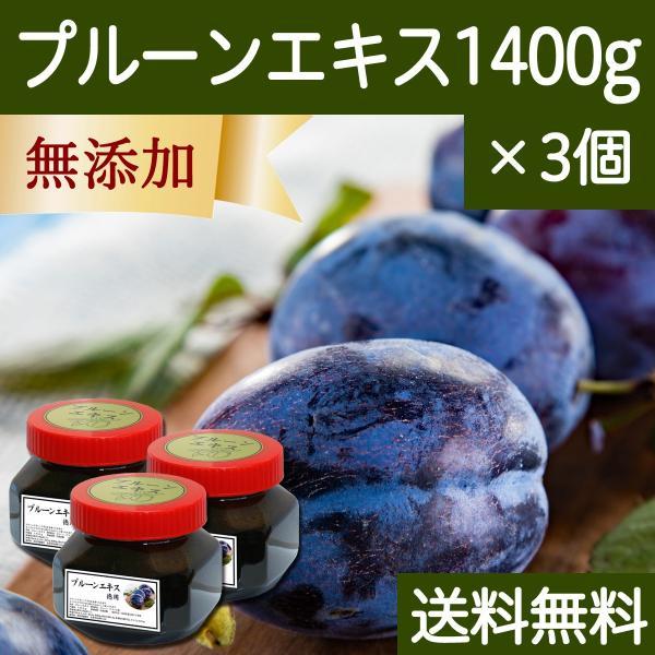 プルーンエキス・徳用1400g×3個 プルーン ジュース 無添加 ペースト 送料無料
