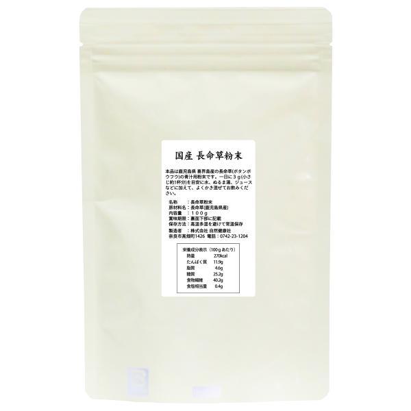 送料無料 国産・長命草粉末100g×3個 ボタンボウフウ 牡丹防風 無農薬 無添加 100% 青汁 鹿児島 喜界島産 スムージー クロロゲン酸 ポリフェノール|hl-labo|02