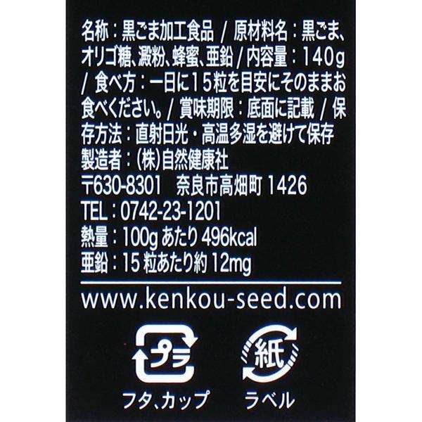 送料無料 黒ごま亜鉛食140g×3個 GOMAJE ゴマジェ 黒胡麻 あえん セサミン 自然食品 無添加 お菓子 ゴマリグナン|hl-labo|07