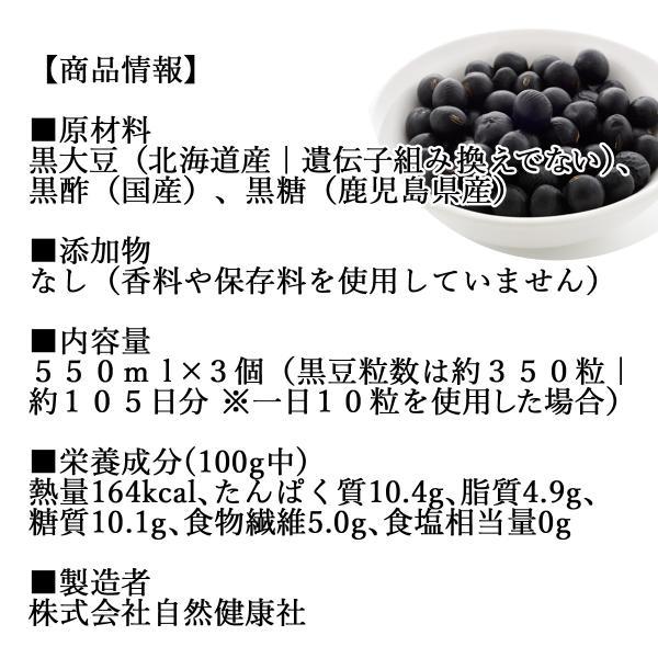 送料無料 黒豆酢大豆550cc×3個 北海道産黒大豆使用 国産 黒酢 玄米酢使用 酢漬け大豆 酢黒豆 大豆酢|hl-labo|03